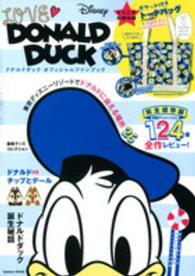 LOVE・DONALD DUCK - ドナルドダックオフィシャルファンブック Gakken mook