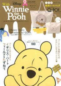 With Winnie the Pooh - くまのプ-さんオフィシャルファンブック Gakken mook