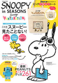 SNOOPY in SEASONS~Snoopy FANTARATION~ Gakken Mook
