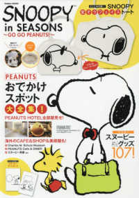 SNOOPY in SEASONS~GO GO PEANUTS!~ Gakken Mook