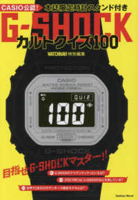 G-SHOCKカルトクイズ100 GAKKEN MOOK WATCHNAVI特別編集