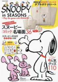 SNOOPY in SEASONS~Play the game with PEA Gakken MOOK