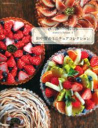 田中智のミニチュアコレクション - nunu's house2 Handmade Series