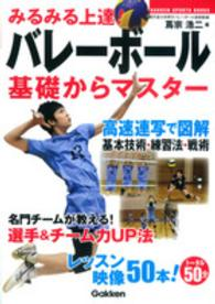 みるみる上達!バレ-ボ-ル基礎からマスタ- Gakken sports books