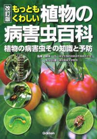 もっともくわしい植物の病害虫百科 - 植物の病害虫その知識と予防 (改訂版)
