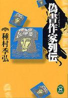 偽書作家列伝 (学研M文庫)