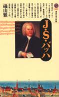 J.S.バッハ