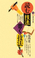 読む技法・書く技法 (講談社現代新書)