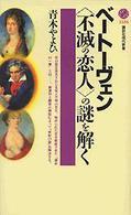 """ベートーヴェン""""不滅の恋人""""の謎を解く"""
