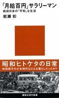 「月給百円」サラリーマン-戦前日本の「平和」な生活