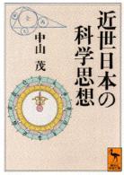 近世日本の科学思想 (講談社学術文庫)