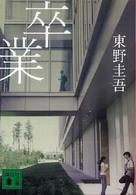 卒業 - 雪月花殺人ゲ-ム 講談社文庫