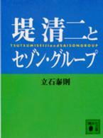 堤清二とセゾングループ (講談社文庫)