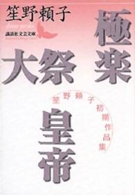 極楽・大祭・皇帝―笙野頼子初期作品集
