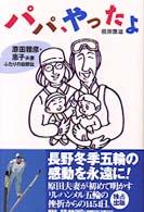 パパ、やったよ―原田雅彦・恵子夫妻ふたりの自叙伝