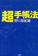 온라인 서점으로 이동 ISBN:4062135787