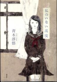 第16位『私のいない高校』青木淳悟