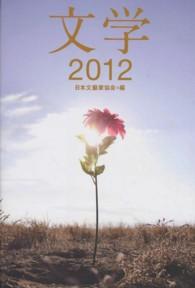 文学 2012