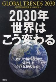 2030年 アメリカ情報機関が分析した「17年後の未来」