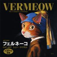 フェルネ-コ - CAT ART ARTBOX