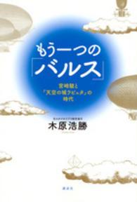 もう一つの「バルス」 - 宮崎駿と『天空の城ラピュタ』の時代