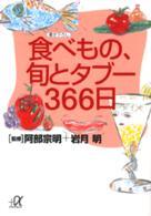食べもの、旬とタブー366日 (講談社プラスアルファ文庫)