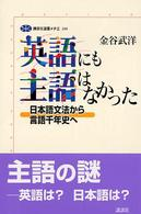英語にも主語はなかった―日本語文法から言語千年史へ