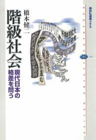 階級社会-現代日本の格差を問う