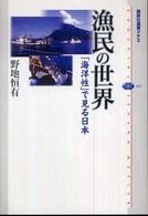 漁民の世界-「海洋性」で見る日本