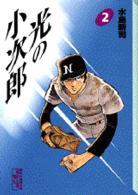 光の小次郎 (2) (講談社漫画文庫)