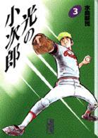 光の小次郎 (3) (講談社漫画文庫)