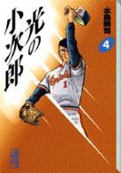 光の小次郎 (4) (講談社漫画文庫)