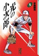 光の小次郎 (5) (講談社漫画文庫)