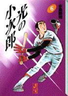 光の小次郎 (6) (講談社漫画文庫)