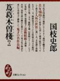 蔦葛木曽桟〈下〉 (大衆文学館―文庫コレクション)
