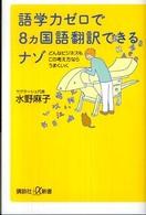 온라인 서점으로 이동 ISBN:406272636X