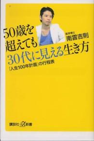 온라인 서점으로 이동 ISBN:4062727382