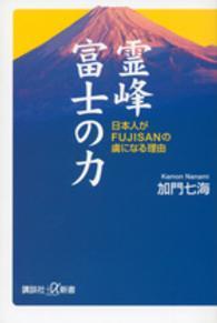 霊峰富士の力 - 日本人がFUJISANの虜になる理由 講談社+α新書