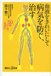 血液をきれいにして病気を防ぐ、治す - 50歳からの食養生 講談社+α新書