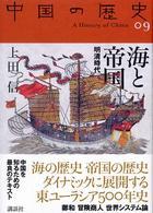 中国の歴史09 海と帝国 明清時代