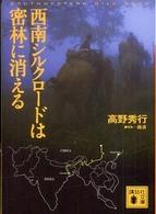 西南シルクロ-ドは密林に消える 講談社文庫