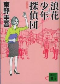 浪花少年探偵団 講談社文庫 (新装版)