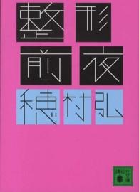 http://bookweb.kinokuniya.co.jp/imgdata/4062772310.jpg