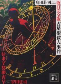 占星術殺人事件 講談社文庫 (改訂完全版)