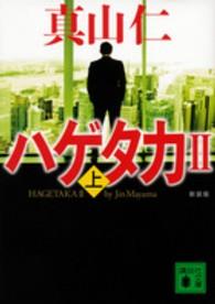 ハゲタカ <2 上>  講談社文庫 (新装版)