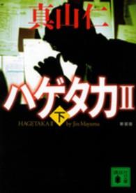 ハゲタカ <2 下>  講談社文庫 (新装版)