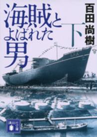 海賊とよばれた男 <下>  講談社文庫