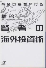 온라인 서점으로 이동 ISBN:406281448X