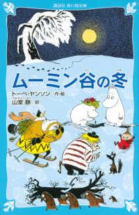 ム-ミン谷の冬 講談社青い鳥文庫 (新装版)