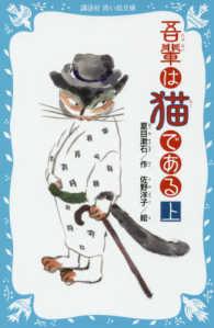 吾輩は猫である <上>  講談社青い鳥文庫 (新装版)